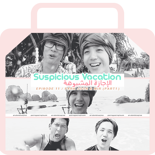 Suspicious Vacation EP11 bwv2
