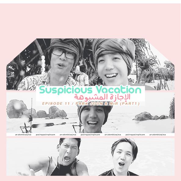 Suspicious Vacation EP11 bwv2
