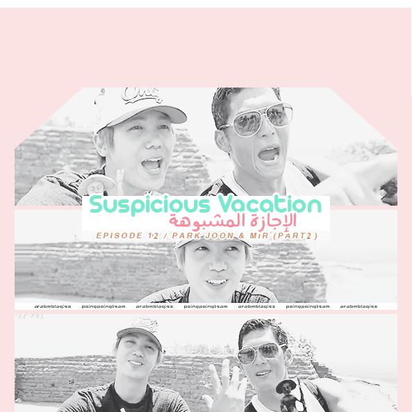 suspicious-vacation-ep12-bwv