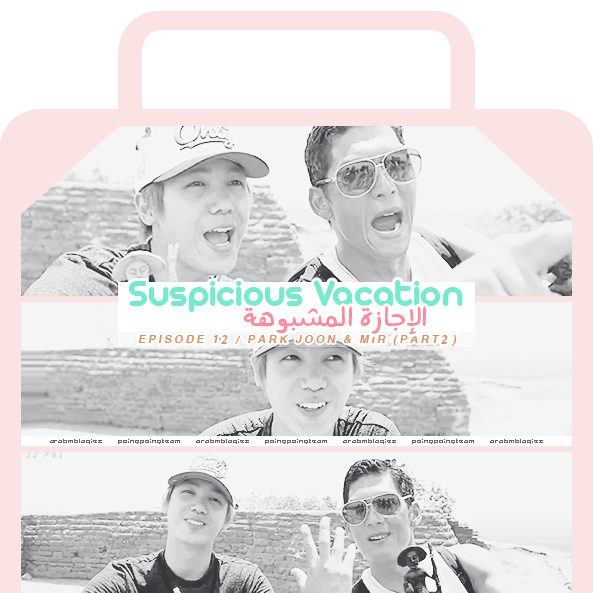 suspicious-vacation-ep12-bwv